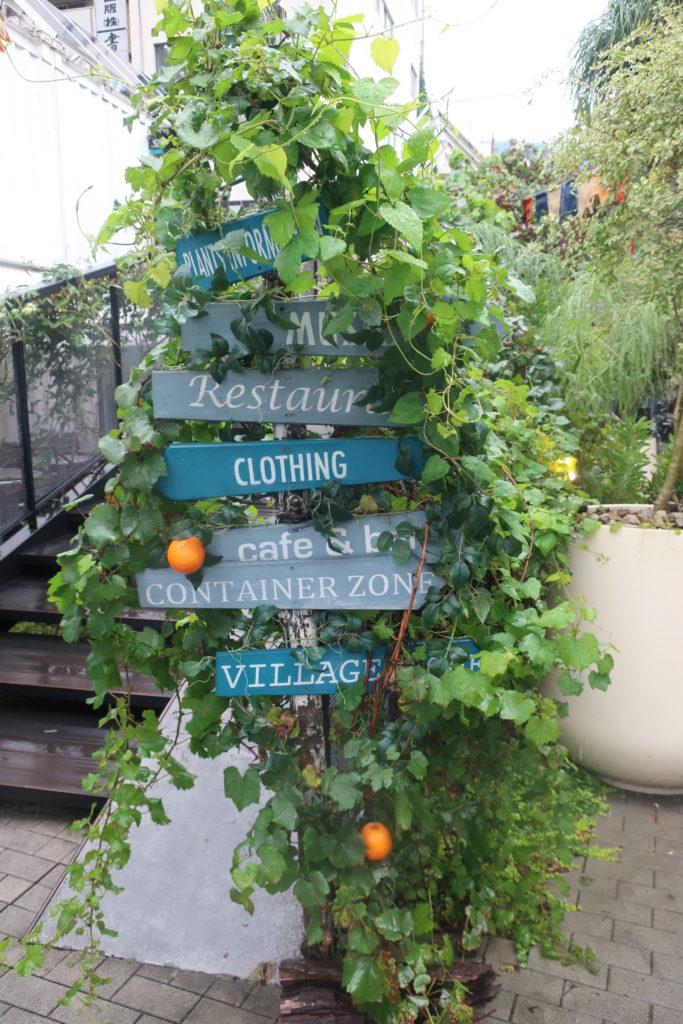 à l'entrée du yoyogi village